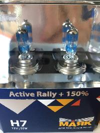 Лампа галогеновая Н 7 12V 55W PX26d Active Rally +150% (72720AR+150) 2шт, к-т Маяк
